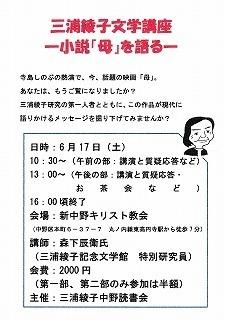 20170617母講演会チラシ-001.jpg