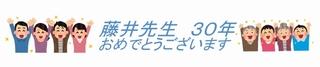 藤井先生、おめでとうございます!!-002.jpg